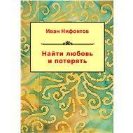 Najít lásku a ztratit - Ivan Nifontov