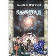Planeta X - Valentina Petrunina